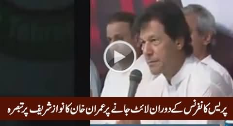 Watch Imran Khan's Comments About Nawaz Sharif on Load Shedding During Press Conference