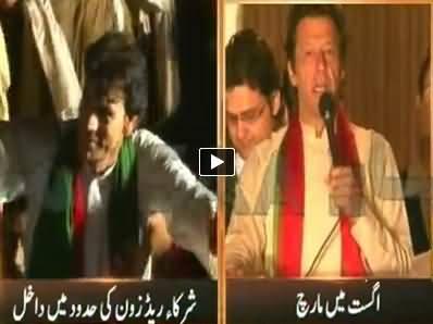 Watch Imran Khan's Duplicate Dancing in PTI's Azadi March Towards Red Zone