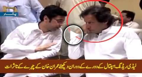 Watch Imran Khan's Face Impression During His Visit to Lady Reading Hospital Peshawar