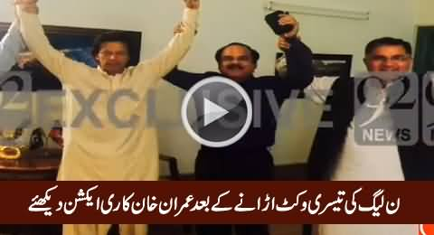 Watch Imran Khan's Reaction After Great Victory in NA-154