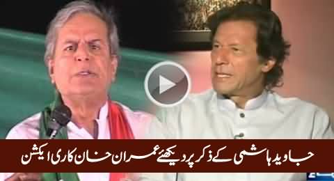 Watch Imran Khan's Reaction On The Name of Javed Hashmi