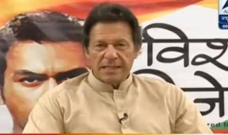 Watch Imran Khan's Reply When Anchor Asks