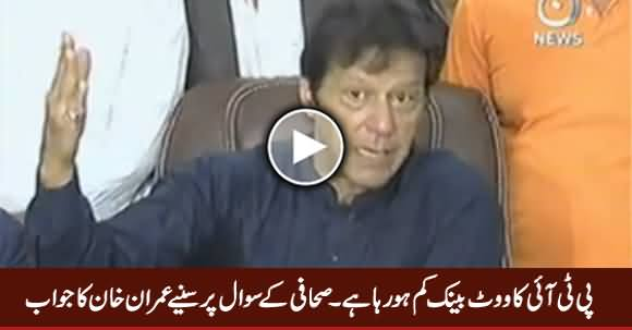 Watch Imran Khan's Reply When Reporter Asked Why PTI's Vote Bank Is Decreasing