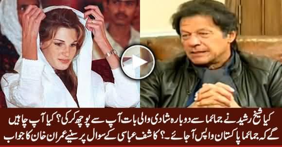Watch Imran Khan's Response on Sheikh Rasheed's Statement About Jemima Khan