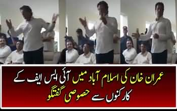 Watch Imran Khan Short Motivational Talk with ISF Workers Islamabad to Inspire the Youth