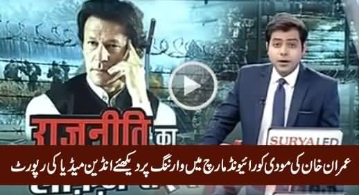 Watch Indian Media Report on Imran Khan's Warning To Modi in Raiwind March