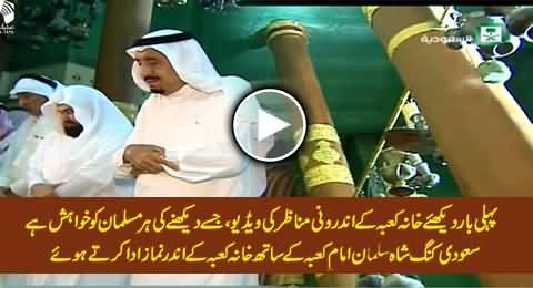 Watch Inside View of Khana Kaaba, Shah Salman Offering Prayer with Imam-e-Kaaba - Rare Video