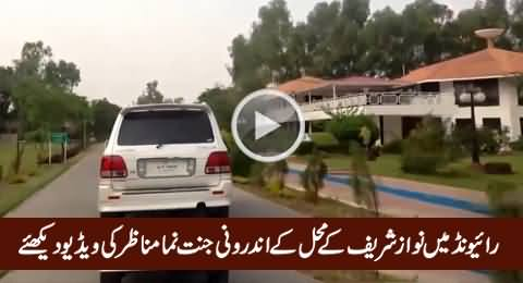 Watch Inside View of Sharif Family Palace in Raiwind, A Heaven on Earth