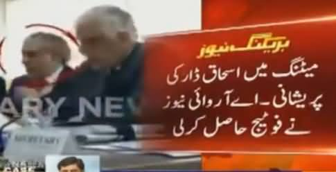 Watch Ishaq Dar's Reaction After Zafar Hijazi Arrest