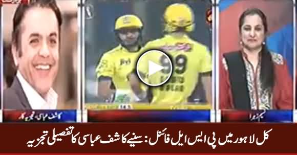 Watch Kashif Abbasi's Analysis on PSL Final in Lahore Tomorrow