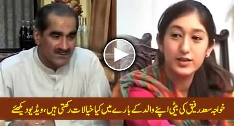 Watch Khawaja Saad Rafique's Daughter Flizza Rafique Views About Her Father