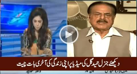 Watch Last Appearance of General (R) Hameed Gul's Life on Media