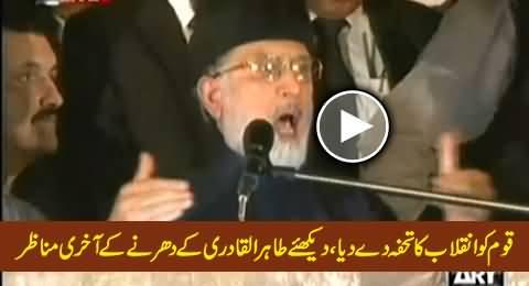 Watch Last Words of Dr. Tahir ul Qadri to Inqilab March Sit-in, Islamabad