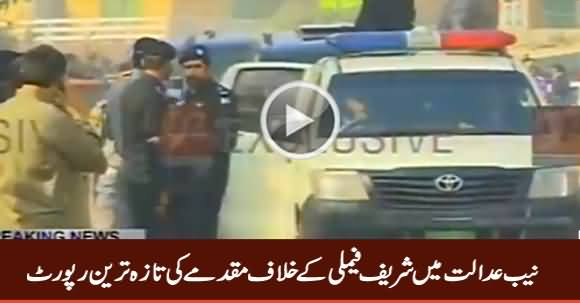 Watch Latest Report on Case Hearing Against Sharif Family in Accountability Court