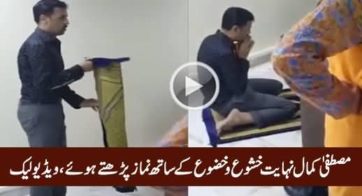 Watch Leaked Video of Mustafa Kamal Offering Prayer Like A True Muslim