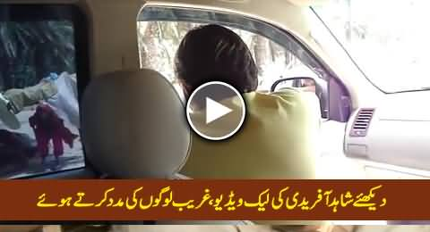 Watch Leaked Video of Shahid Afirid, Helping The Poor and Needy People