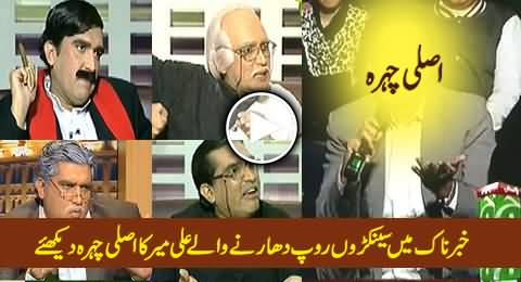 Watch Main Character of Khabarnaak Ali Meer First Time with His Original Face