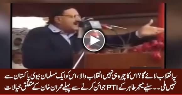 Watch Major Tahir Sadiq's Views About Imran Khan Before Joining PTI, Really Shocking