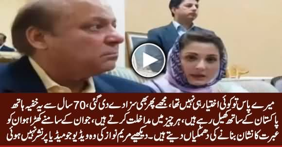 Watch Maryam Nawaz Exclusive Talk After Verdict Which Was Not Aired on Any Media Channel