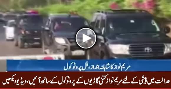 Watch Maryam Nawaz Protocol While Appearing Before Accountability Court