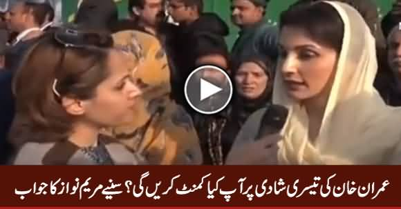 Watch Maryam Nawaz's Response on Question About Imran Khan's Marriage