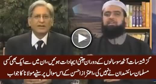 Watch Maulana's Answer on Aitzaz Ahsan's Question About Muslim's Downfall in Science