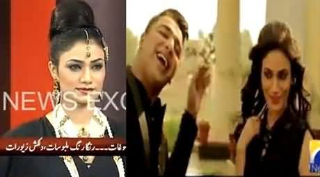 Watch Model Areeba (Who Was Murdered in Lahore) Catwalk on Geo's Show
