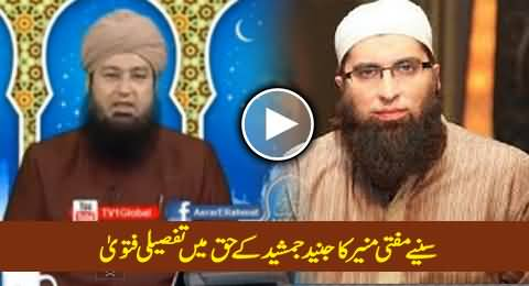 Watch Mufti Muneer's Detailed Clarification on the Issue of Junaid Jamshed