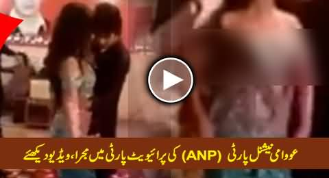 Watch Mujra Party in A Private Function of Awami National Party (ANP)
