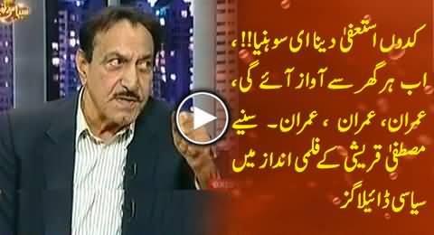 Watch Mustafa Queshi Dialogues in Support of Imran Khan & Against Nawaz Sharif
