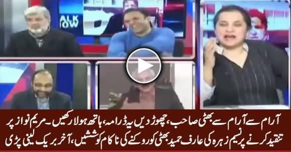 Watch Naseem Zahra's Uncomfortable Reaction When Arif Bhatti Started Bashing Maryam Nawaz