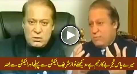 I Have an Experienced Team, Watch Nawaz Sharif Before and After Elections