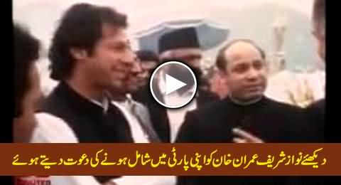 Watch Nawaz Sharif Offering Imran Khan to Join His Political Party, A Rare Video