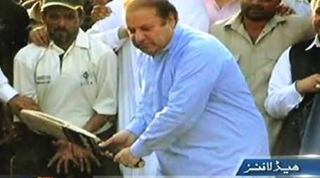 Watch Nawaz Sharif Playing Cricket Match with His Family in Jati Umra