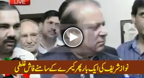 Watch Nawaz Sharif's Idiotic Mistake in Front of Camera While Talking to Media