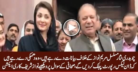Watch Nawaz Sharif's Reaction on Journalist's Question About Chaudhry Nisar