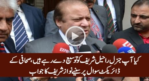 Watch Nawaz Sharif's Reply When A Jounalist Asked About General Raheel's Extension