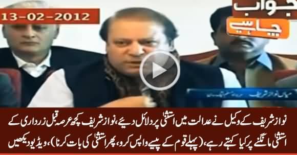 Watch Nawaz Sharif's Views About Immunity in Zardari Regime