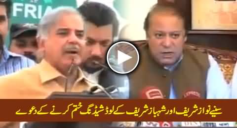 Watch Nawaz Sharif & Shahbaz Sharif's Claims Before Elections to End Load Shedding