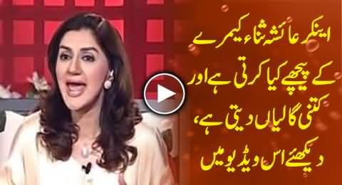 Watch Off Camera Video of Anchor Ayesha Sana, Shouting and Abusing Her Staff