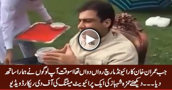 Watch Off The Record Video of Hamza Shahbaz With His Party Workers