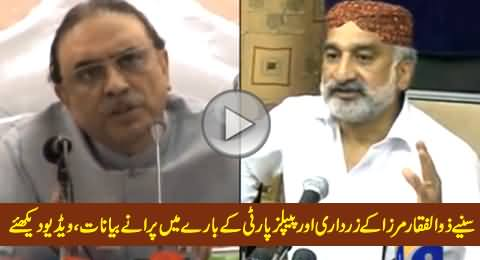 Watch Old Statements of Zulfiqar Mirza About Asif Zardari And Peoples Party