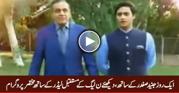 Watch One Day With Future Leader of PMLN Junaid Safdar (Son of Maryam Nawaz)