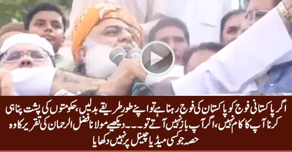 Watch Part of Maulana Fazal ur Rehman's Speech (Against Army) Which Was Not Aired On Media