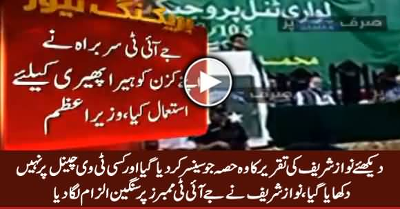 Watch Part Of Nawaz Sharif Speech Which Was Not Aired On TV