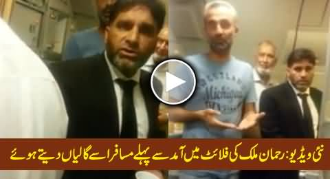 Watch Passengers Abusing & Cursing Rehman Malik Before His Arrival in PIA Flight
