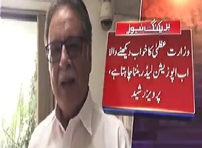 Pervez Rasheed Ka Imran Khan Ke Opposition Leader Banne Ki Koshishon Per Tanzia Tabsara