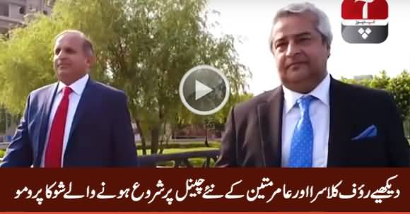 Watch Promo of Rauf Klasra And Amir Mateen's Show on New Channel
