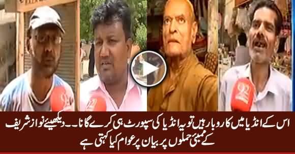 Watch Public Response on Nawaz Sharif's Statement About Mumbai Attack