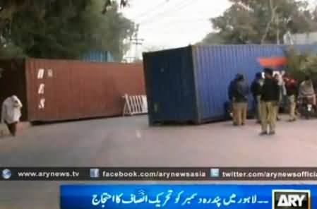 Watch Punjab Govt Preparations to Stop PTI Protest in Lahore on 15th December